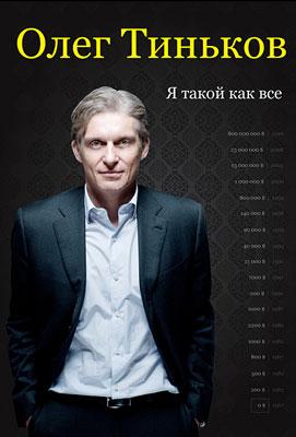 Олег Тиньков: «Я такой, как все»