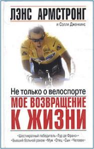 Лэнс Армстронг, Селли Джекиннс Не только о велоспорте. Мое возвращение к жизни (скачать)