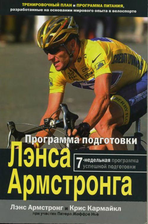 Лэнс Армстронг, Крис Кармайкл Программа подготовки Лэнса Армстронга (скачать)