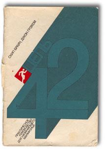 Скип Браун, Джон Грэхэм Цель-42. Практическое руководство для начинающего марафонца (скачать)
