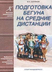 Селуянов Подготовка бегуна на средние дистанции (скачать)