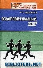 Юшкевич Оздоровительный бег