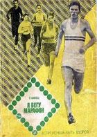 Швец Я бегу марафон (скачать)