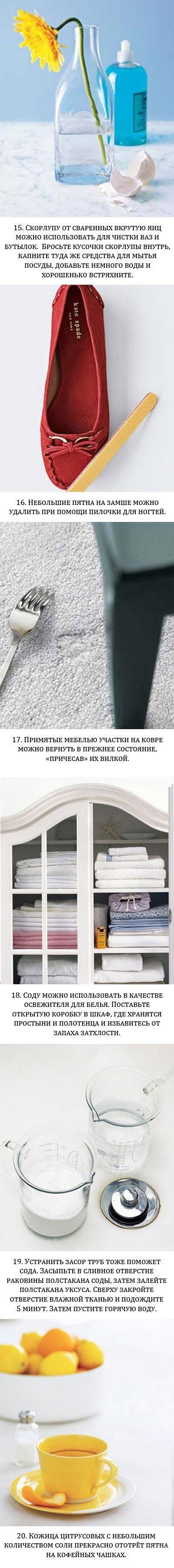 20 маленьких хитростей для чистоты дома
