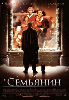 Семьянин / The Family Man - смотреть онлайн и скачать бесплатно