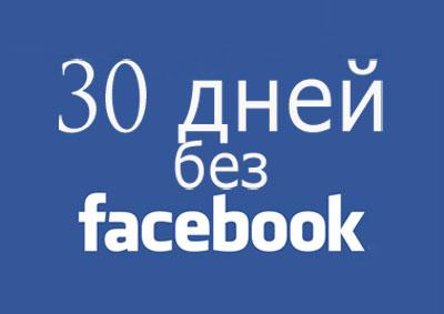 Стив Павлина — 30 дней без Facebook
