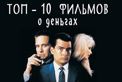 10 лучших фильмов о бизнесе