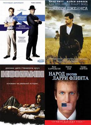 Лучшие фильмы о биографии преступников  и аферистов