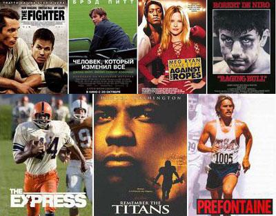 Лучшие биографические фильмы о легендах спорта