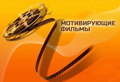 Фильмы про успех