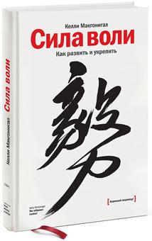 Книга для тренировки силы воли