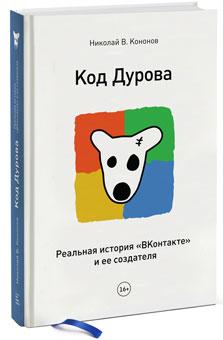 Реальная история соцсети «ВКонтакте» и ее создателя