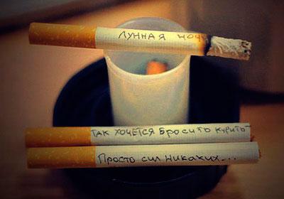 Причины курения и как бросить курить