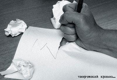 Творческий кризис. Методы борьбы