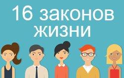 16 законов жизни